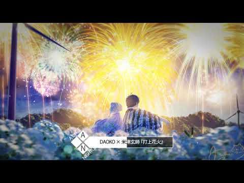 Nightcore - Uchiage Hanabi -『打上花火』-  by Raon Lee & Dragon Stone