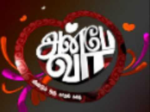 Anbe Vaa Serial In Vijay Tv Music By Radhan
