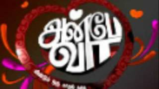 Anbe Vaa Serial In Vijay Tv Music By Radhan