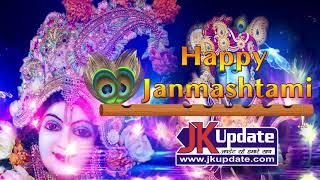 Jkupdate Wishes Happy Janamashtami | JKupdate