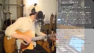 【日曜の夜ではございませんが2018.6.23】瀧澤がアコギを弾きまくる生放送