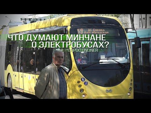 Что думают минчане о электробусах? Опрос Onliner
