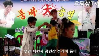 2020/10/17 무안 백련지 공연장에서 ☆점식이품바…