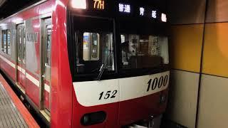 1000形152編成 普通青砥行き 押上発車