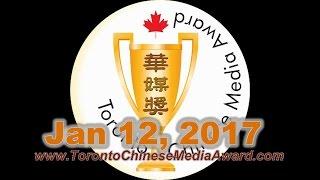 華媒獎 2017 Toronto Chinese Media Award (Trailer)