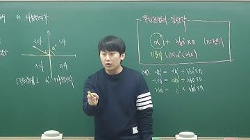 20_01_06 전종현T 고2A반 1교시 마플교과서 수학1 삼각함수 01일반각과 호도법