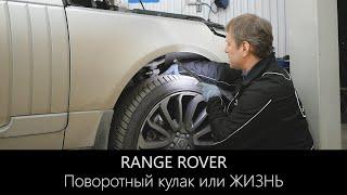ЖИЗНЬ или ремонт за 150.000 руб. | Рендж Ровер и Рендж Ровер Спорт | Полезная информация | LR-West