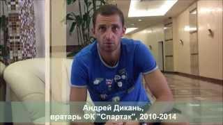 Андрей Дикань: Спартаковцы, спасибо за всё! (Fratria.ru)