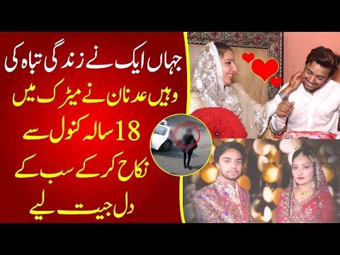 Adnan & kanwal Got Married | National Point
