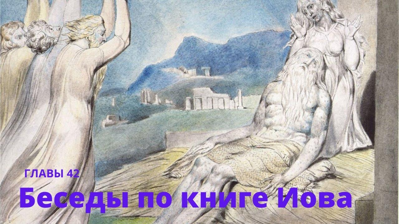 41. Беседы по Книге Иова. Глава 42
