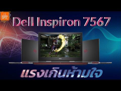 [Review] Dell Inspiron 7567 ราคา 3x,xxx โน้ตบุ๊คสเปก i7 + GTX 1050Ti เล่นเกมลื่น ประกันเทพ 3 ปี