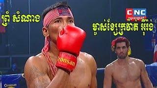 ព្រំ សំណាង Vs អ៊ីរ៉ង់, Prum Samnang, Cambodia Vs Kordalivand, Iran, Khmer Boxing 7 Dec 2018
