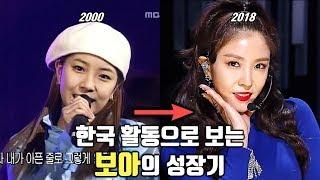 한국 활동으로 보는 보아(BoA)의 성장기 [💕Woman💕]
