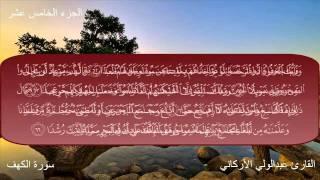 سورة الكهف كاملة بصوت الشيخ عبدالولي الأركاني