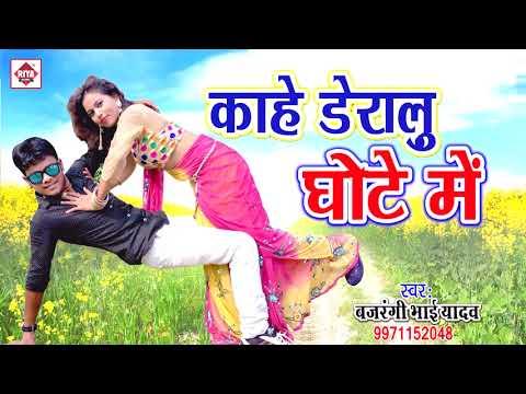 Kahe Deralu Ghote Me    काहे डेरालु घोटे में    Bajrangi Bhai Yadav    Bhojpuri Hit Songs  2017 Song