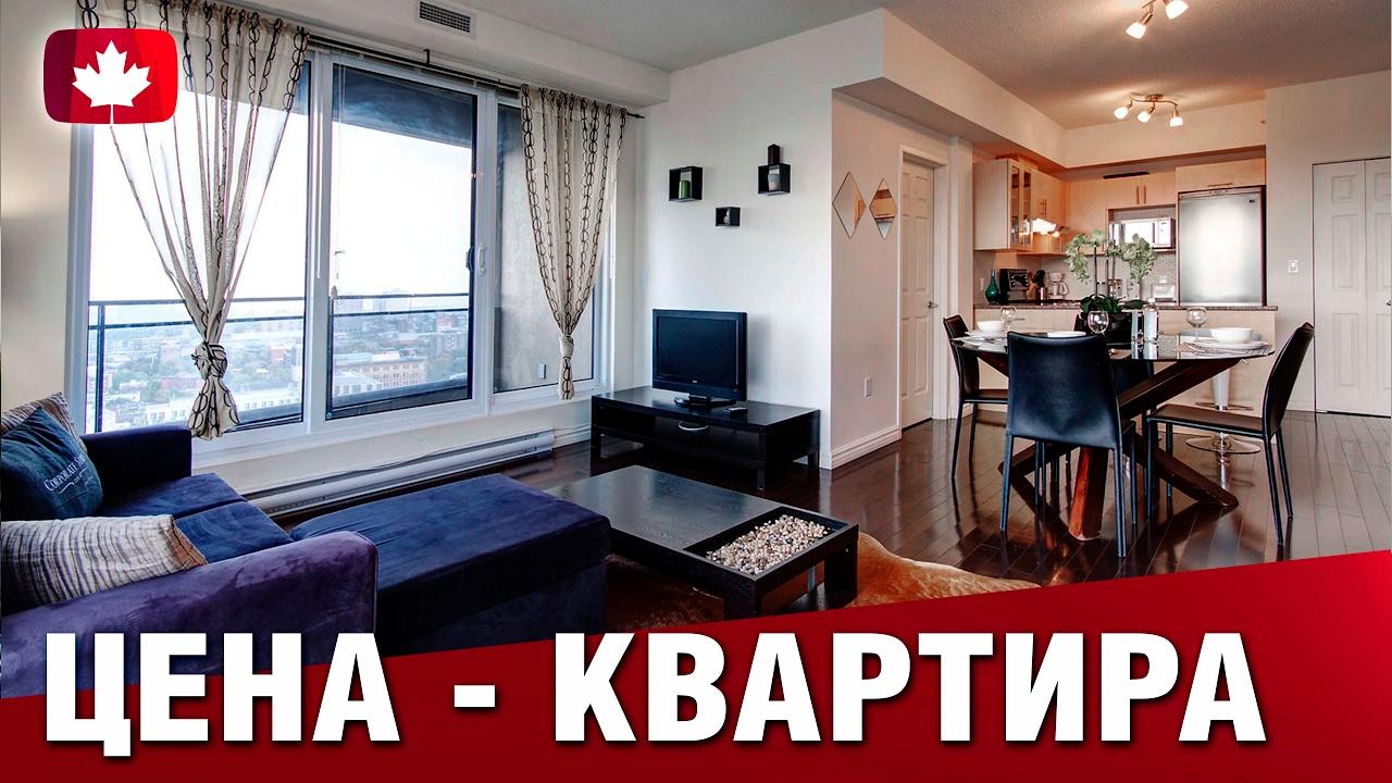 Цены на квартиры канада купить крепость