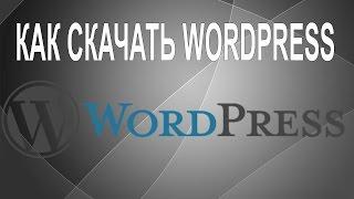видео Скачать WordPress