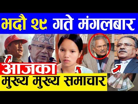 TODAY NEWS 🔴 आज २९ गतेका मुख्य समाचार Nepali Samachar । Today Nepali News | 14 September 2021