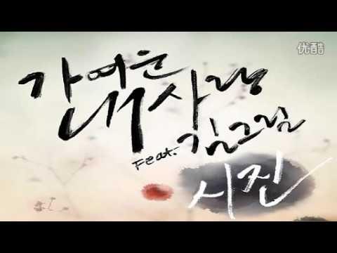 Si Jin N feat Kim GreemSon - My Poor Love