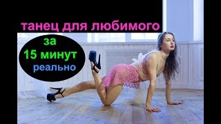 Танец для любимого за 15 минут / Видео урок / tutorial
