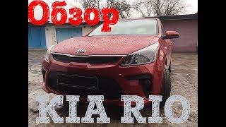 видео Комплектации и цены Kia Rio