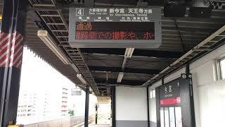 今宮駅の列車案内装置から、撮り鉄へのお願い(駅名板・規制エリア表示版)