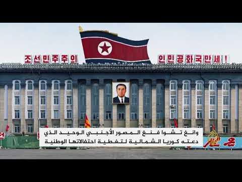 الأجنبي الوحيد الذي صور احتفالات كوريا الشمالية