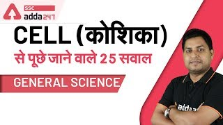 25 Important Questions On Cell | General Science | SSC CGL