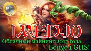 iMedjo - Новый облачный майнинг 2017 года по заработку биткоин сатош. Бонус 1 GHS!!!