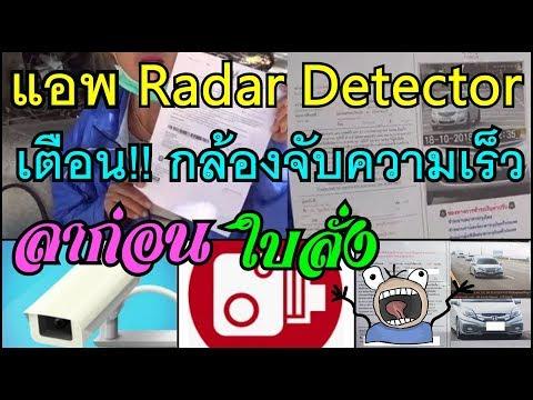 เตือน!! กล้องตรวจจับความเร็ว วิธีรอดพ้นใบสั่งด้วยแอพ Radar Detector