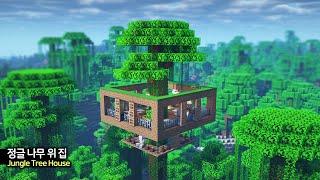 ⛏️ 마인크래프트 야생 건축 강좌 ::  정글나무 위에 집짓기  [Minecraft Jungle Treeho…