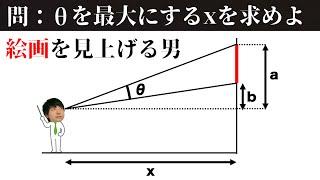 角度最大問題(初等幾何と逆三角関数の解法解説)