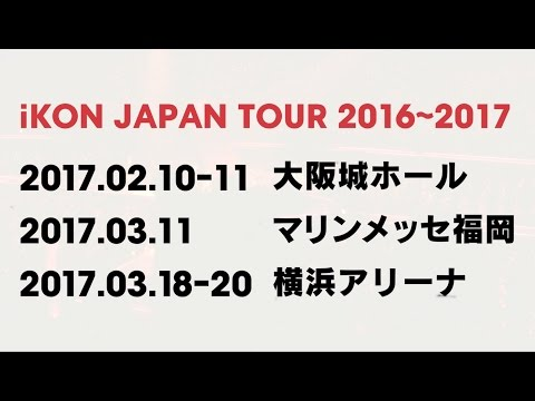 iKON - RHYTHM TA REMIX (Rock Ver.) (iKON JAPAN TOUR 2016)