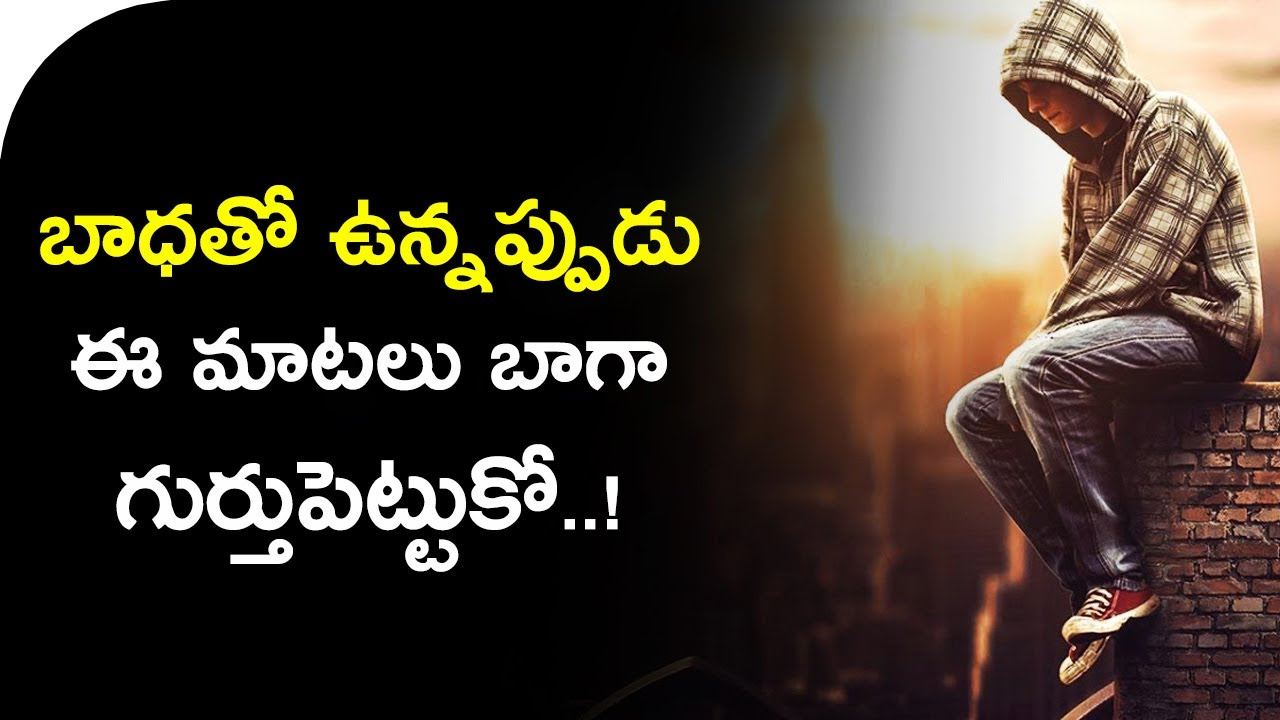Heart Touching Best Inspirational Quotes About Life Lessons In Telugu Telugu Inspiring Quotes Youtube