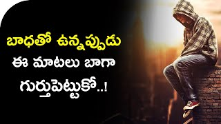 Heart Touching Best Inspirational Quotes About Life Lessons in Telugu | Telugu Inspiring Quotes