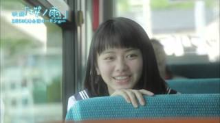 『桜ノ雨』/3月5日(土)公開 公式サイト:http://sakuranoame-movie.com...