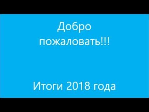 Рукодельные итоги 2018 года!!!