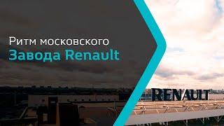 Ритм московского завода Renault