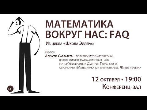 Математика вокруг нас: FAQ