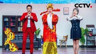 《中国文艺》 20190527 欢乐喜剧汇| CCTV中文国际