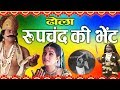 Download Superhit Dhola - Rupchand Ki Bhent - रूपचन्द की भेंट - Hariram Gurjar #Ambey Bhakti MP3 song and Music Video