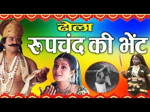 Superhit Dhola - Rupchand Ki Bhent - रूपचन्द की भेंट - Hariram Gurjar #Ambey Bhakti