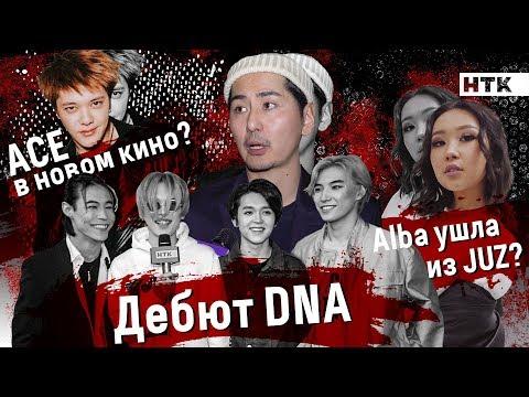 Q-pop News: дебют DNA, ACE снова в кино, Alba ушла из JUZ?
