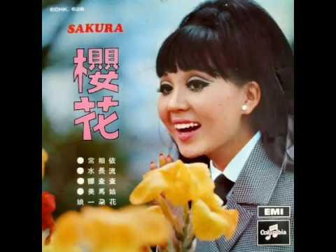 櫻花 Sakura Teng-水長流 1969