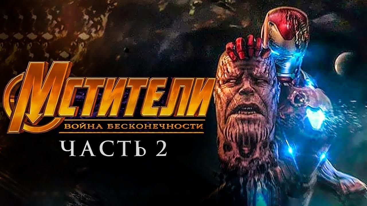Мстители 4 Война бесконечности: Часть 2 [Обзор] / [Тизер