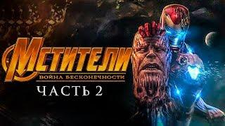 Мстители 4 Война бесконечности: Часть 2 [Обзор] / [Тизер-трейлер на русском]