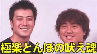 2004年2月13日放送 極楽とんぼの加藤浩次と山本圭一がお送りする極楽と...