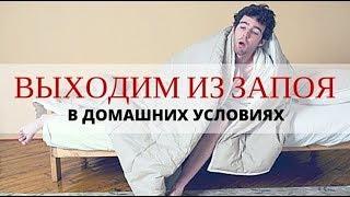Домашний запой наркомания лечение стационары