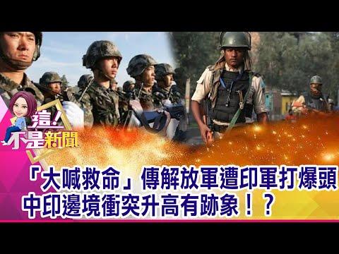 爭班公錯湖戰略資源、莫迪邊境修路觸怒北京 中印又不平靜的真相!中美互尬「國家隊」 英特爾領軍砸1.1兆蓋晶片廠-【這!不是新聞 精華篇】20200602-3