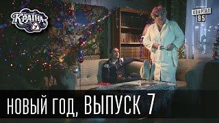 Обложка Країна У Краина У Новый год выпуск 7